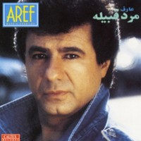 aref-marde-ghabileh