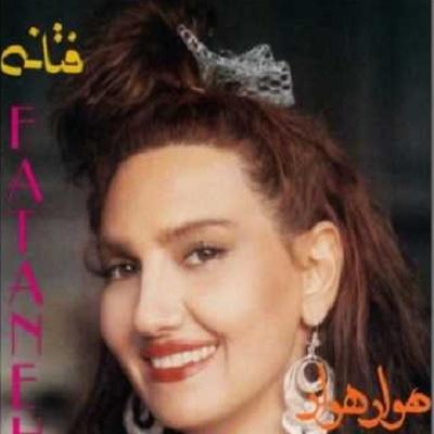 Leila Forouhar havar havar