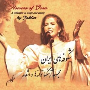 Скачать музыку иран