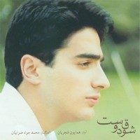 homayoun-shajarian-shoghe-doost