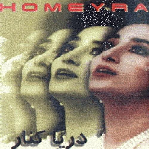 Homeyra - The Full Wiki