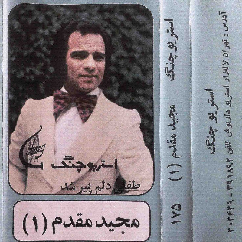 Sheh Song Download Mp3: Majid Moghadam (Unknown Album)