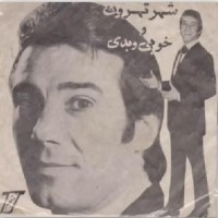montajem-shirazi-unknown-album