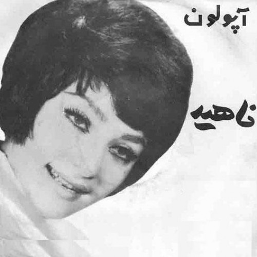 nahid-daei-javad-unknown-album