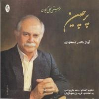 nasser-masoudi-unknown-album-3