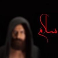 shahin-najafi-salam