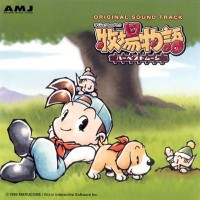 harvest-moon-back-to-nature-ost